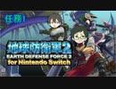 【地球防衛軍2forSwitch】副隊長と隊員の遠征任務1