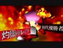 【第十四回】灼熱のレイア【決勝トナメ進出者紹介VTR】 -64スマブラCPUトナメ-