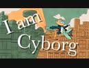 【ボカロ】やりたいように、やらさせてもらうよ。「Cyborg in the sky」【オリジナル曲】