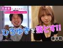 乃木坂に、越されました~AKB48、色々あってテレ東からの大逆襲!~《バラエティParavi》 2021/7/27放送分