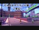 【解除申請村】ゼルダ&ポケモン人狼 2章⑥