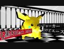 【第十四回】ξ黒きBlack Joker【決勝トナメ進出者紹介VTR】 -64スマブラCPUトナメ-