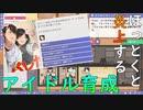 【Idol Manager #1】炎上を回避するアイドル育成ゲームがやばすぎww