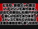 ジャングルNo!KING ターちゃん アベだってミクスがあるのに!破壊編
