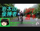 【強豪選手と練習】東北民のロードバイクライフ Part21【階上岳】
