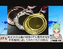 【動画News】東京2020五輪の国別メダル獲得状況を世界地図に表してみた(7月27日時点)(2021/07/28)