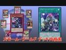 【遊戯王】スモール・ワールド デッキ内検索