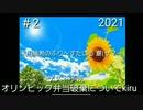 #2 平田瑞希のふり~すたいる 夏(サマー) 2022 オリンピック弁当破棄について