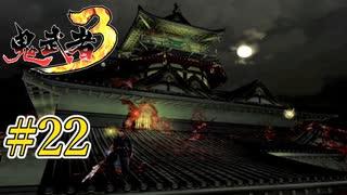 安土城と宿敵 #22【鬼武者3】