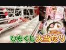 【ニコ生】神回!!狙った人形一発GET【ゆのんちゃん公認切り抜きチャンネル】