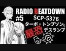 【SCP解説+雑談】SCPラジオ:ビートダウン 第5回【ターボ・トンプソンと最恐デスランプ】