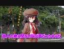 【トラウマブレイカー】SCP-1283-JP・踏切のむこう【ゆっくりSCP解説】
