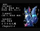 イラケモ人狼Chapter1-4