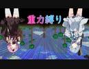 重力縛りTerraria part01【VOICEROID実況】【Terraria】