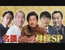 THE名門校 日本全国すごい学校名鑑【BSテレ東】 2021/7/26放送分
