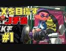 【ノチ道】ノーチラスをガチる part1 ウデマエXを目指せ!編【スプラトゥーン2】