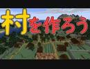 【実況】俺のマインクラフト その24(村作り編#1)【Minecraft】