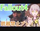 【Fallout4】銃器使用禁止プレイVol.15/サウガス製鉄所