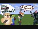 【Minecraft】ケンカ勃発?!理由がしょうもなさすぎて周りも笑うしかない 【MYYGS_craft #3】