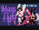 【オリジナル曲】MoonLight-AIきりたんver-