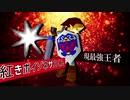 【第十四回】紅きポイゾネサスくん【決勝トナメ進出者紹介VTR】 -64スマブラCPUトナメ-