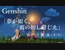 【原神/Genshin】琉金の章 第一幕 「夢が如く、 雷の如し常しえ」(3/3)