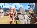 【原神/Genshin】琉金の章 第一幕 「夢が如く、 雷の如し常しえ」(2/3)