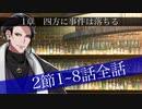 【ヒプマイARB】メインシナリオ~「2nd Season 1章 2節 1~8話 四方に事件は落ちる編」~【プレイ動画】