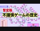 【暫定版】不謹慎ゲームの歴史【ゆっくり解説】