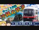 【ゆっくり解説】沖縄の鉄道