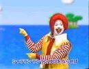 【ニコニコ動画】「たのしいマクドナルド」テーマ曲/歌:関俊彦を解析してみた