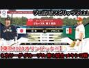 プロ野球スピリッツ2021【東京2020オリンピック①】日本 vs メキシコ【福島県営あづま球場】オープニングラウンド(1次リーグ) グループA 第1試合