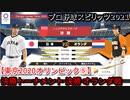 プロ野球スピリッツ2021【東京2020オリンピック⑤】日本 vs オランダ【横浜スタジアム】ノックアウトステージ(決勝トーナメント)決勝