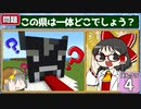 【マイクラ】ランドマークで にっぽんクラフト #4【ゆっくり実況】【宮城県】