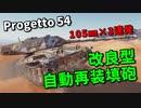 【WoT:Progetto CC55 mod. 54】ゆっくり実況でおくる戦車戦Part984 byアラモンド