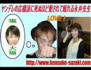 【ニコニコ動画】ヤンデレの広橋涼に死ぬほど愛されて眠れる永井先生を解析してみた