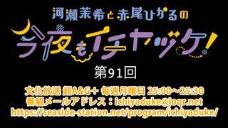 河瀬茉希と赤尾ひかるの今夜もイチヤヅケ! 第91回放送(2021.08.02)