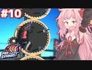 茜ちゃんのスーパー体操バカゲー #10【Pro Gymnast】