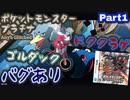 ポケットモンスター プラチナ バグありRTA ゴルダック&ドククラゲチャート解説動画【Part1】