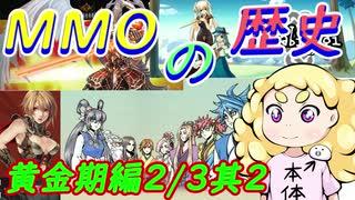 MMOの歴史2/3(黄金期編)其2