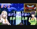 【VOICEROID実況】SFC版ドラクエ3の世界を巡る旅 #0