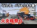 【GTA5】「父と子」バグ&小ネタ集~火炎瓶祭り~