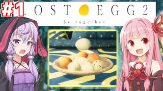 琴葉茜と結月ゆかりと卵を見守るゲーム #1【LOST EGG 2】