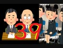 【会員生放送】タンクトップ通信 第39号