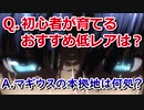 【マギレコ】初心者講座「初心者にオススメの低レア魔法少女は誰か」【マギアレコード】