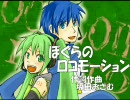 【KAITO】 ぼくらのロコモーション 【初音ミク】 おかあさんといっしょ
