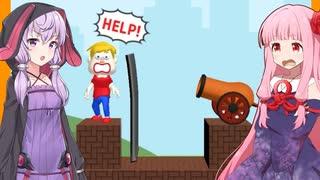 琴葉茜と結月ゆかりと広告の線を引くゲーム【Save them all #1】