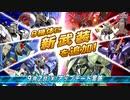 【EXVS2XB 新武装追加】『機動戦士ガンダム エクストリームバーサス2 クロスブースト』 既存の8機体に新武装を追加!