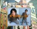 オタクなワイドショー - はつゆきニュース 07/11 - 2008 thumbnail