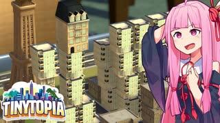 琴葉茜市長の家を積む街づくり【タイニートピア】